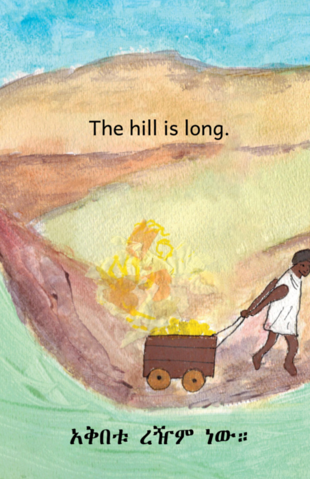 An illustration from an Ethiopian children's science book of a person pulling a cart up a hill with text in English and Tembaro.